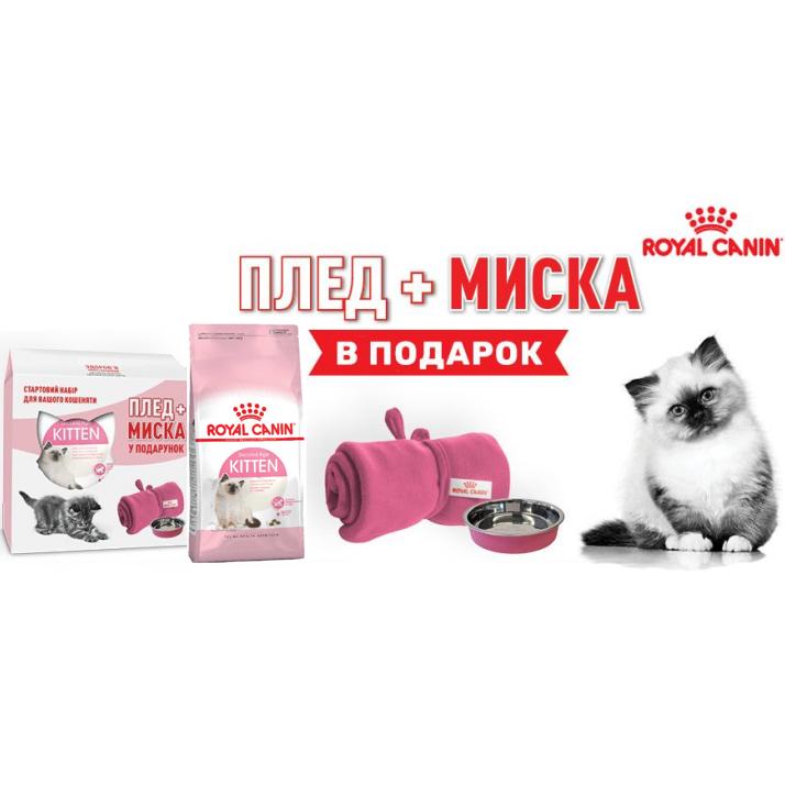 Royal Canin Kitten - корм Роял Канин для котят в возрасте от 4 до 12 месяцев. Акция! 2 кг + Плед и миска в подарок!